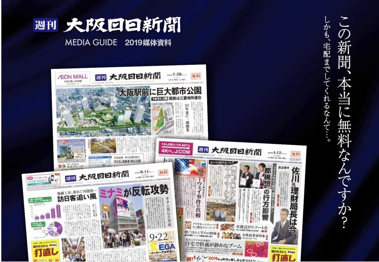 週刊大阪日日新聞