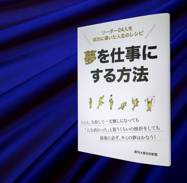 書籍出版プロジェクト